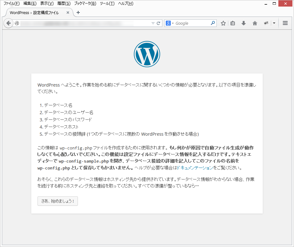 WordPress初期インストール画面