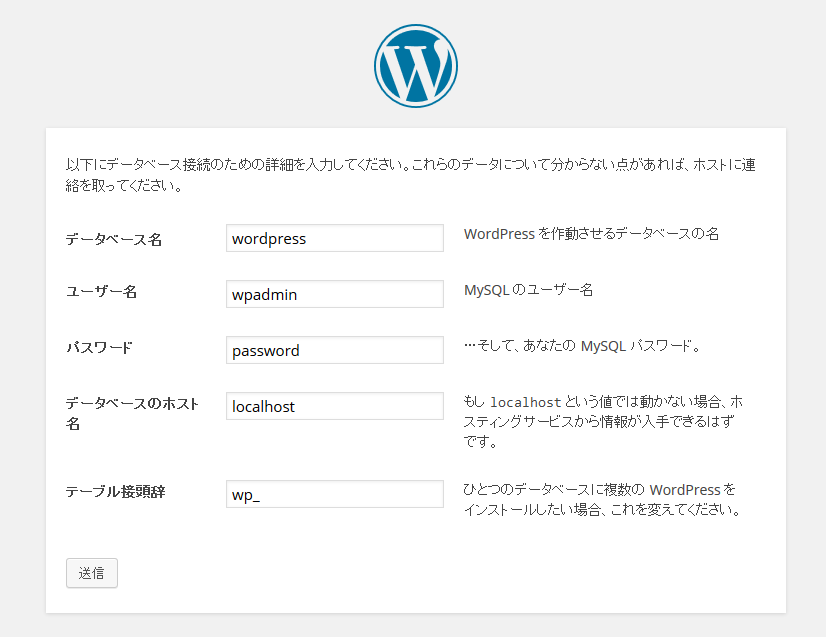WordPress DB設定
