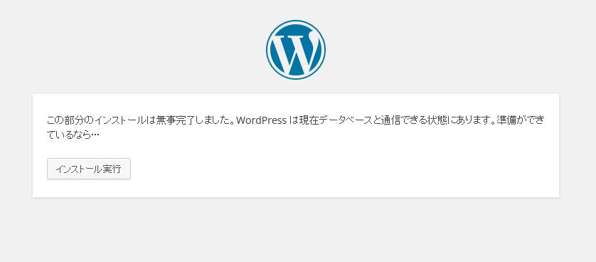 WordPress データベース設定完了画面