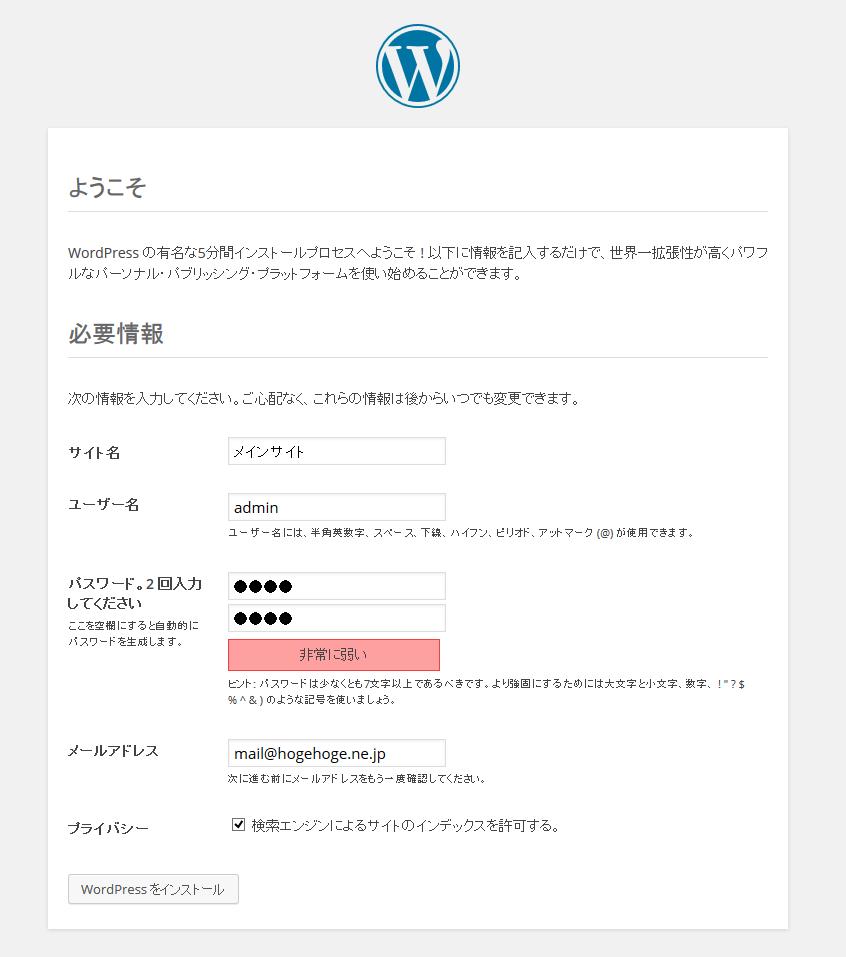 WordPressへようこそ!!