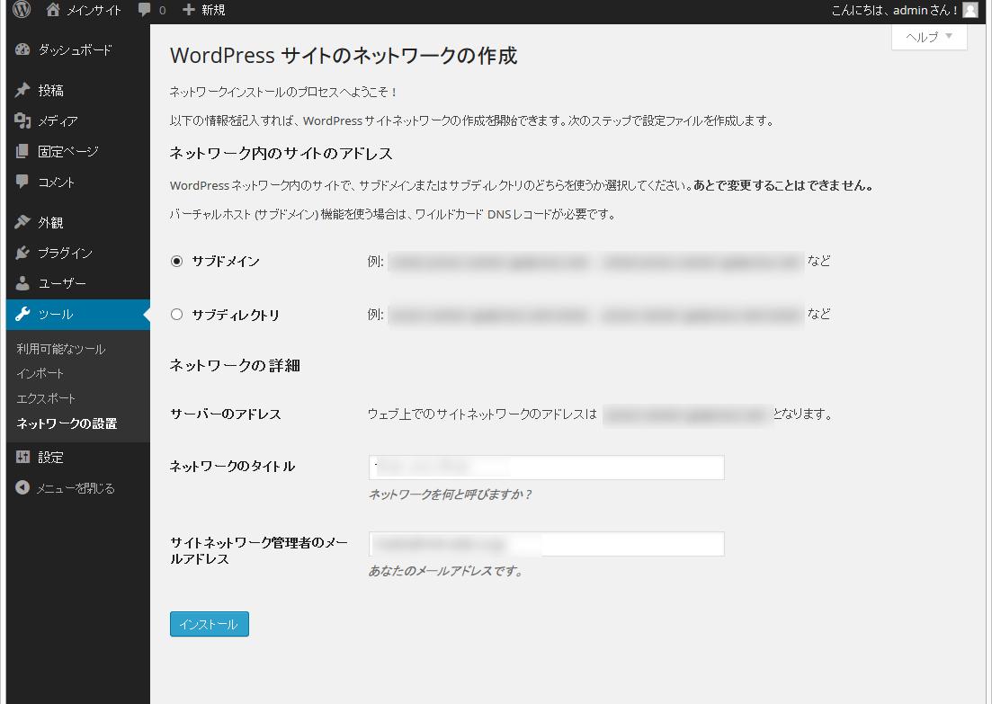 WordPressサイトのネットワークの作成