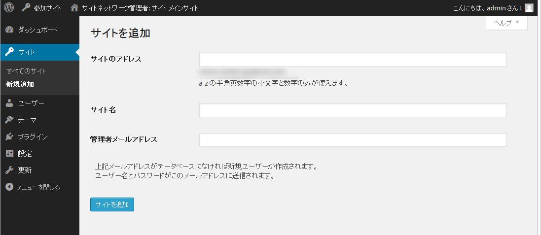 サブドメインのサイトを追加する画面